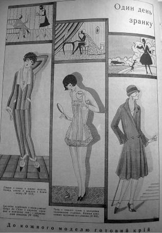 Один день жіночої моди зранку до ночі («Нова Хата, 1926)