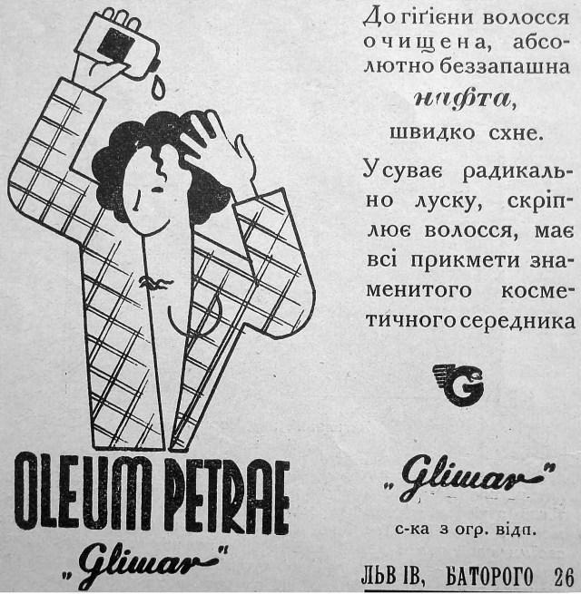 Реклама нафти для гігієни волосся фірми «Gliwar» («Нова Хата», 1935)