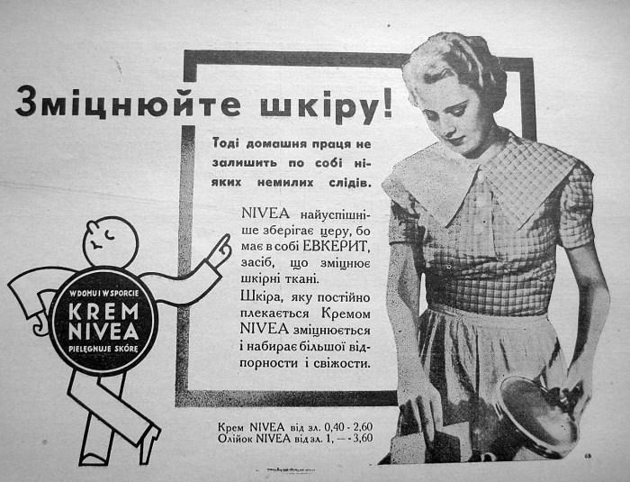 Реклама крему «Nivea» («Нова Хата, 1935)