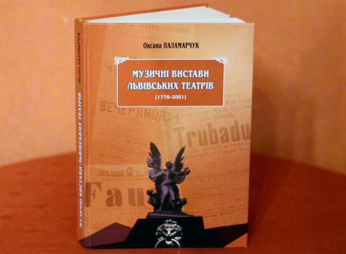 """Книга Оаксани Пламарчук """"Музичні вистави львівських театрів"""", що вийшла друком восени 2007 року"""