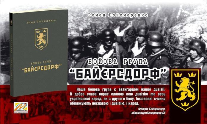 Маловідомі факти про дивізію військ СС «Галичина»