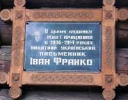 Колишня хата Василя Якіб'юка