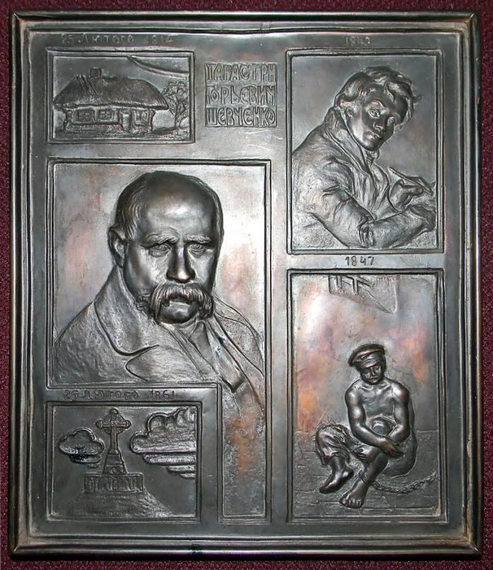 Сюжетна композиція. Тарас Григорьєвич Шевченко. [Скульптор Паращук]. 1914р.