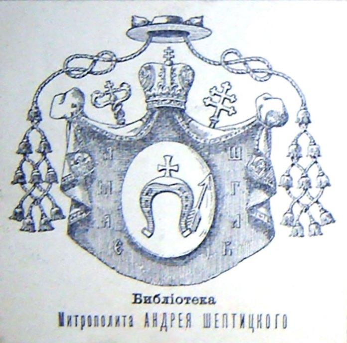 Екслібрис бібліотеки митрополита Андрея Шептицького