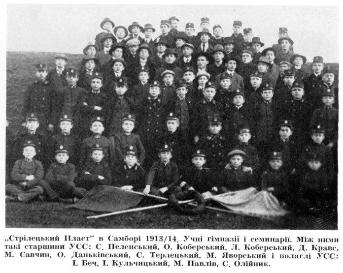 Стрілецький Палст у м. Самборі. 1913 р.