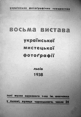 Обкладинка восьмої виставки української мистецької фотографії у Львові, 1938 р.