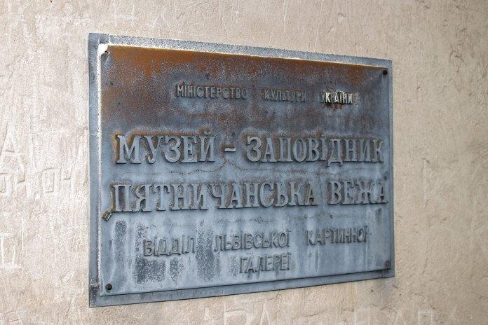 """Музей-заповідник """"П'ятничанська вежа"""", 2016 рік"""
