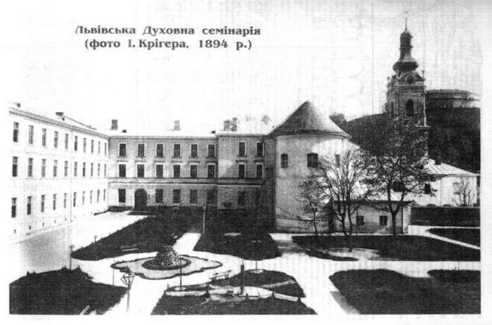 Будівля Географічного факультету в минулому була духовною семінарією та Богословською академією. Фото 1894 року