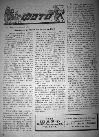 Шпальта зі статтею Степана Дмоховського (Кіно. – 1930. – Ч. 1)