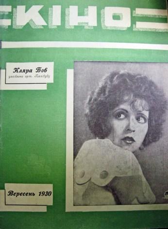 Обкладинка першого числа журналу «Кіно» за 1930 р.