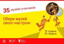 «Обери музей свого настрою», або понад 70 розкішних заходів для львів'ян