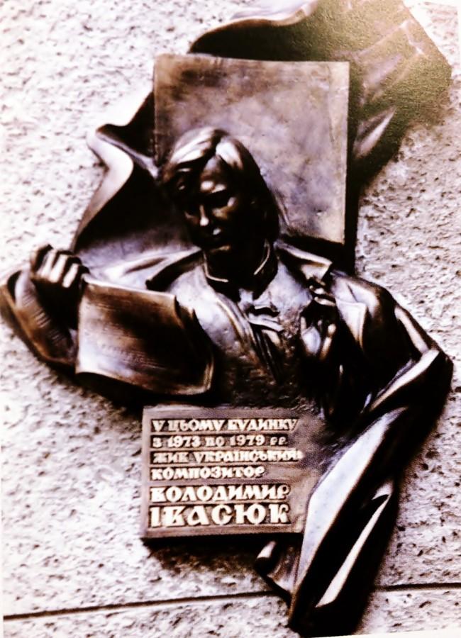Меморіальна дошка на будинку у Львові, де колись проживав композитор