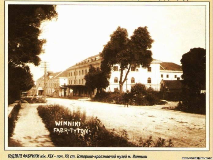 Фото з експозиції Історико-краєзнавчого музею м. Винники