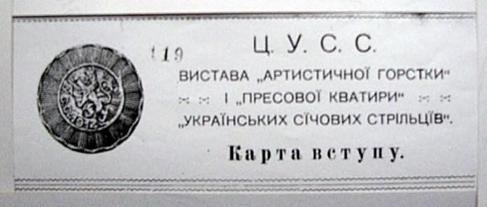 Картка-квиток на виставку УСС в Національному музеї. 1918.