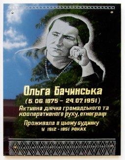 Помешкання Бачинських в Стрию, де зараз знаходиться музей ім. Ольги Бачинської. Фото: Патер Анастасії