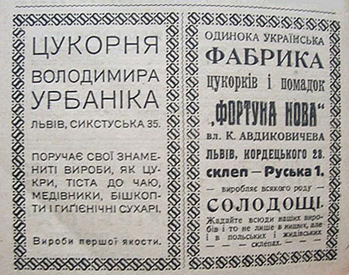 """Реклама (""""Народний календар """"Просвіти"""" на рік звчиайний 1935. - Львів, 1934)"""