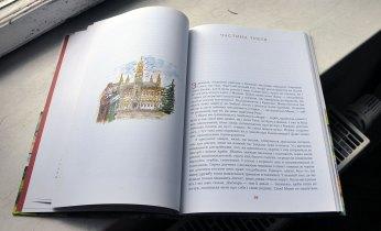 Фото книги Л. Крушельницької «Звірятка в моєму житті», малюнки авторки. Фото Мирослава Ляхович