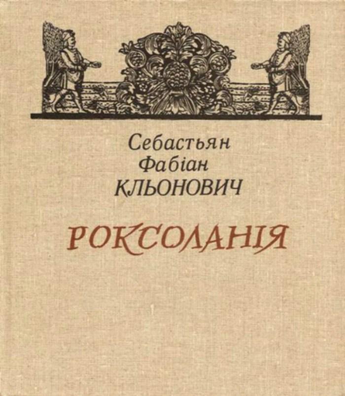 """Обкладинка одного з видань """"Роксолянії"""" Кльоновича. Фото з www.libex.ru"""