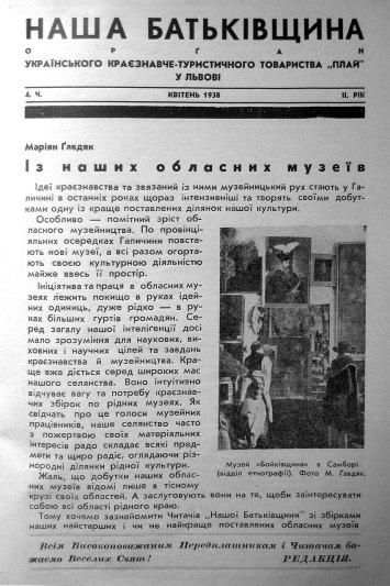 Шпальта четвертого числа журналу «Наша Батьківщина» за 1938 р. зі статтею Маріяна Ґавдяка