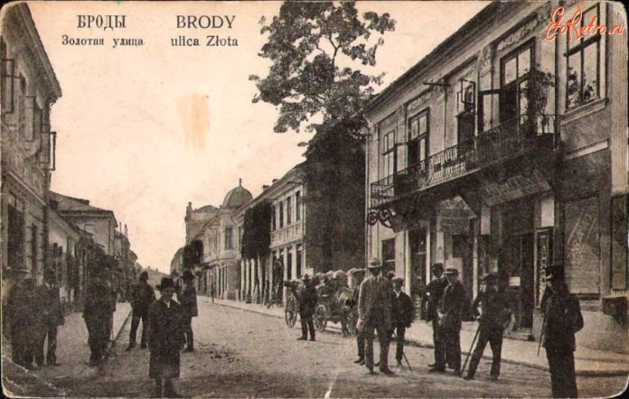 Броди, вулиця Золота, 1915 рік