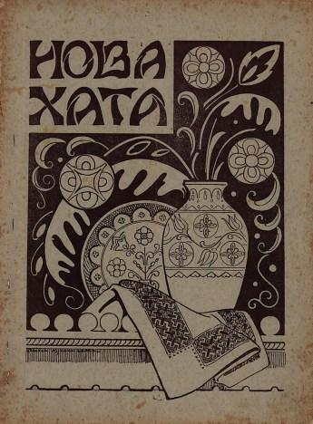 "Обкладинка журналу ""Нова хата"", 1925 р."