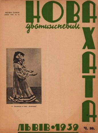 "Обкладинка журналу ""Нова хата"", 1939 р."