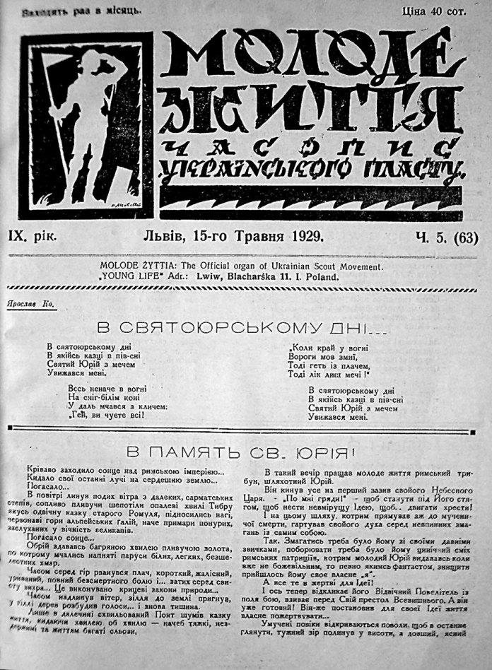 Перша шпальта п'ятого числа журналу «Молоде Життя» за 1929 р.