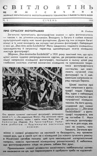 Шпальта першого числа журналу «Світло й Тінь» за 1935 р. зі статтею Маріяна Ґавдяка