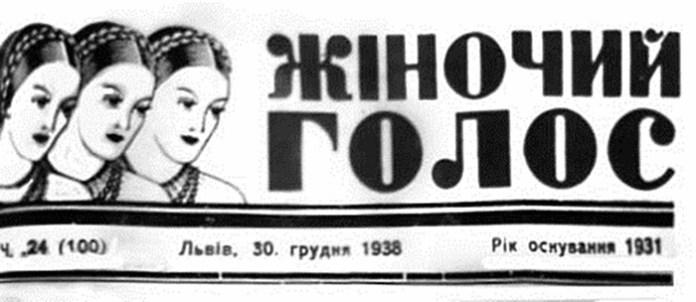 """""""Жіночий голос"""", 1938 р."""