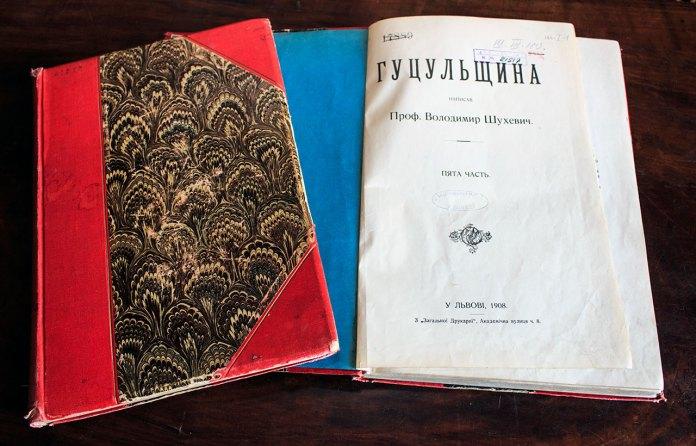 Праця професора Володимира Шухевича «Гуцульщина»