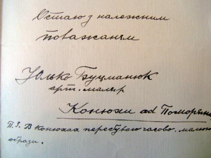 Автограф Юліана Буцманюка