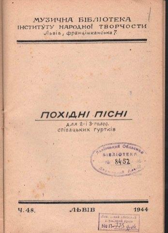 """Збірка """"Похідні пісні"""" з музичної бібліотеки Інститут Народної Творчості"""