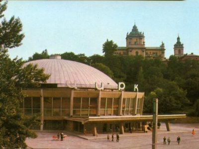 Будівля Львівського Цирку