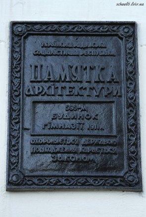 Таблиця пам'ятки архітектури на будинку гімназії