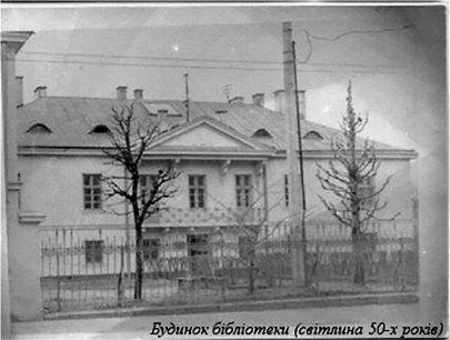 Будинок колишньої педагогічної бібліотеки, фото 50-их років