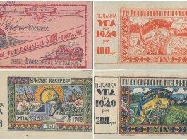 Українські повстанські гроші-бофони