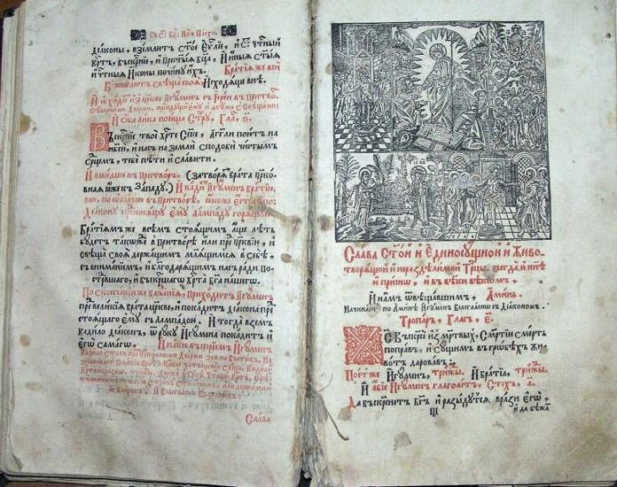 Анфологіон, 1651р.