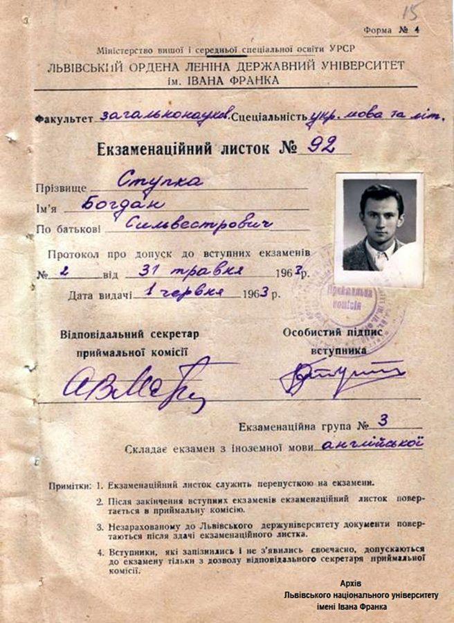 Екзаменаційний листок Богдана Ступки, 1963 р.