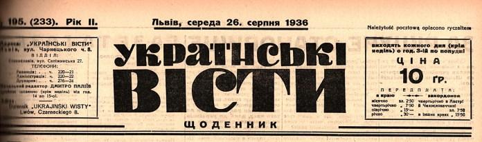 """""""Українські вісти"""", 1936 р."""