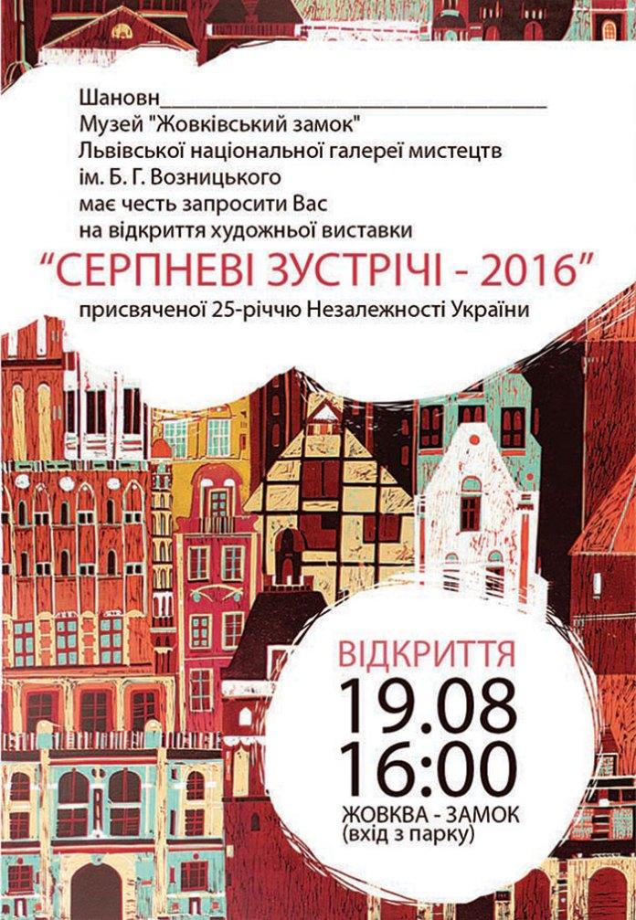 """Запрошення на відкриття виставки """"Серпневі зустріч - 2016"""""""