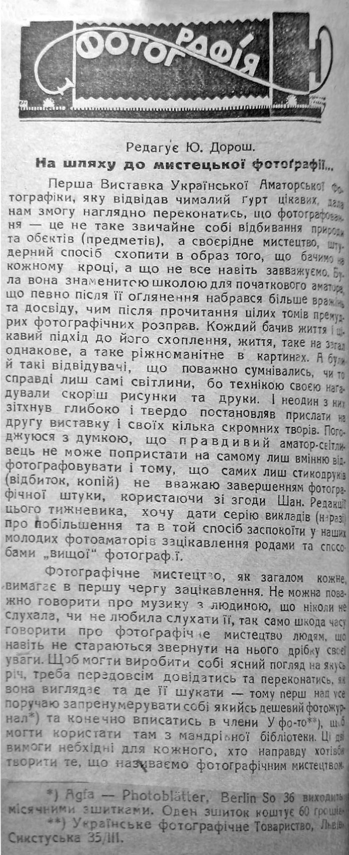 Колонка у тижневику «Неділя» за 1930 р., яку вів Юліан Дорош