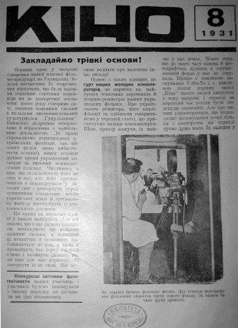 Шпальта восьмого числа журналу «Кіно» за 1931 р. зі статтею Юліана Дороша