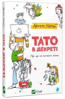 Книга Артема Чапая «Тато в декреті»