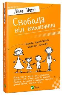 Книга Діми Зіцера «Свобода від виховання»