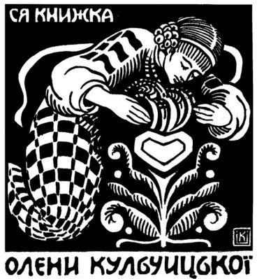 Олена Кульчицька. Екслібрис Бджілка 1906 рік