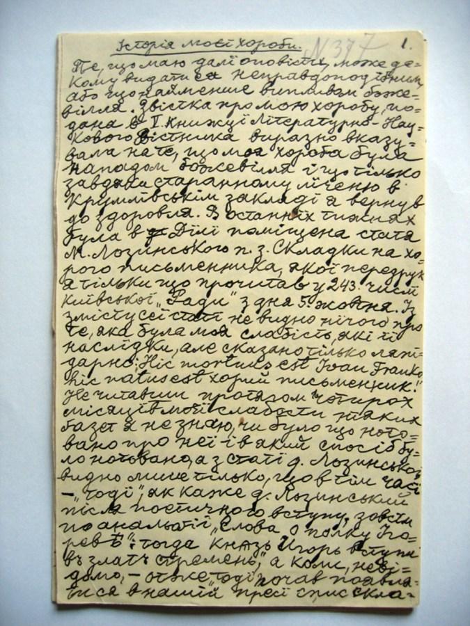 """Іван Франко. """"Історія моєї хороби"""" (1908). Рукопис Андрія Франка."""