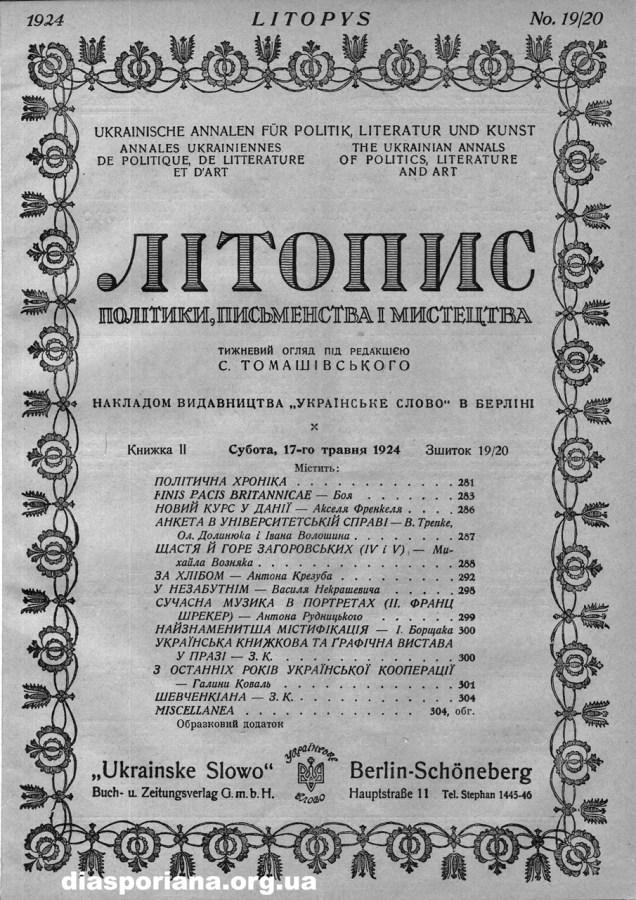 Титульна сторінка номера 19/20 берлінського «Літопису Політики, Письменства і Мистецтва» за 1924 р.