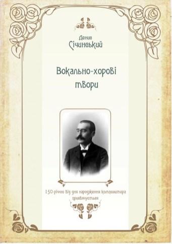 Збірка вокально-хорових творів Дениса Січинського
