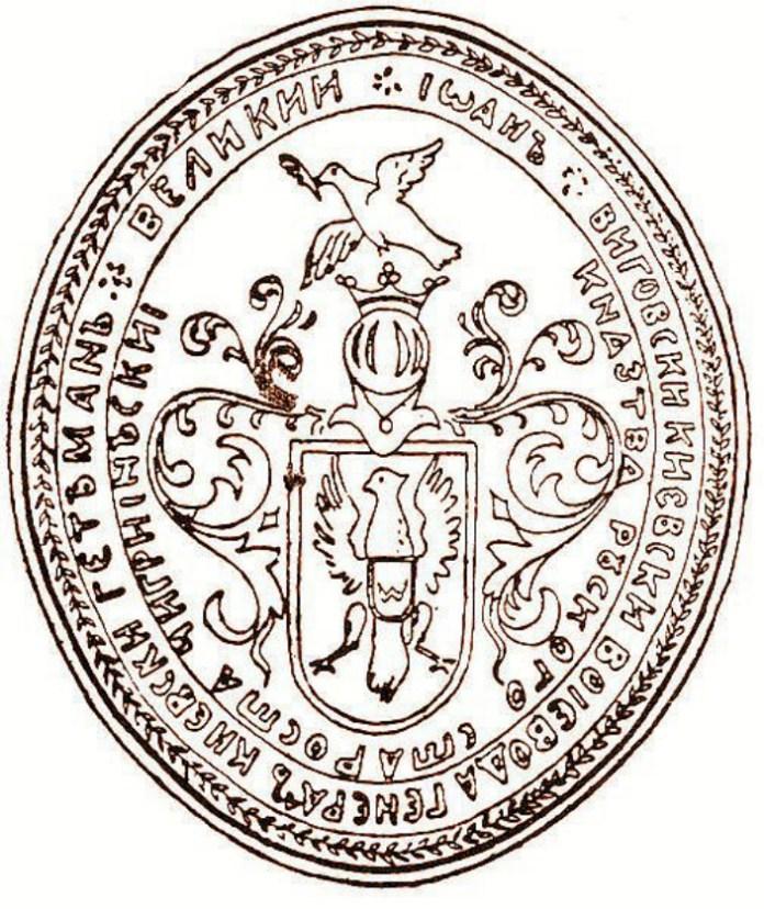 Печатка Івана Виговського. Фото з http://kozaku.in.ua
