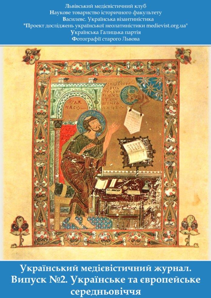 Український медієвістичний журнал. Випуск №2. Українське та європейське середньовіччя